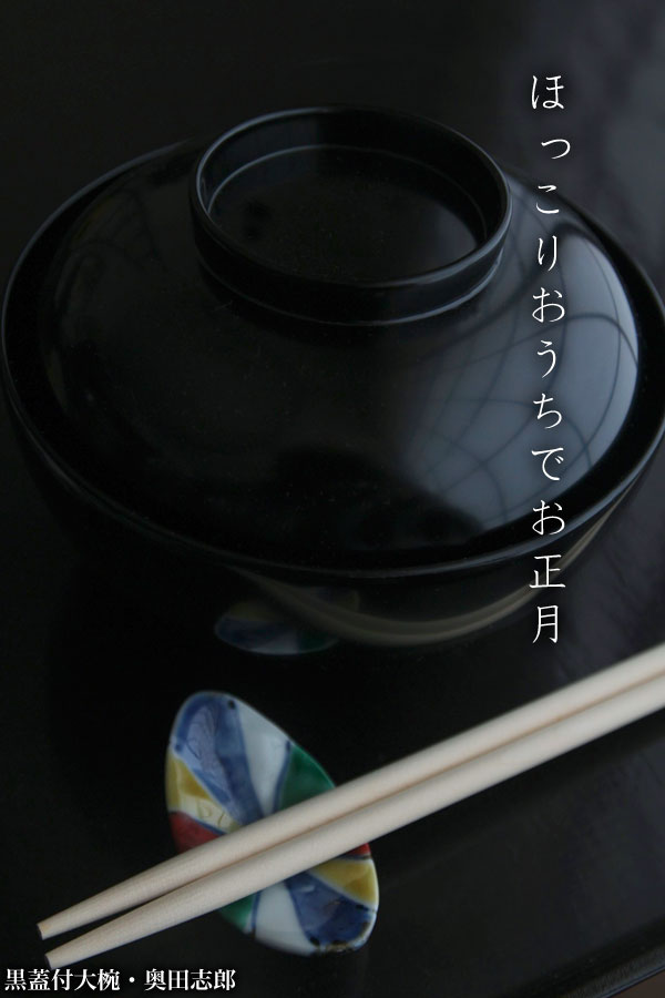 汁椀・お椀|黒蓋付大椀・奥田志郎