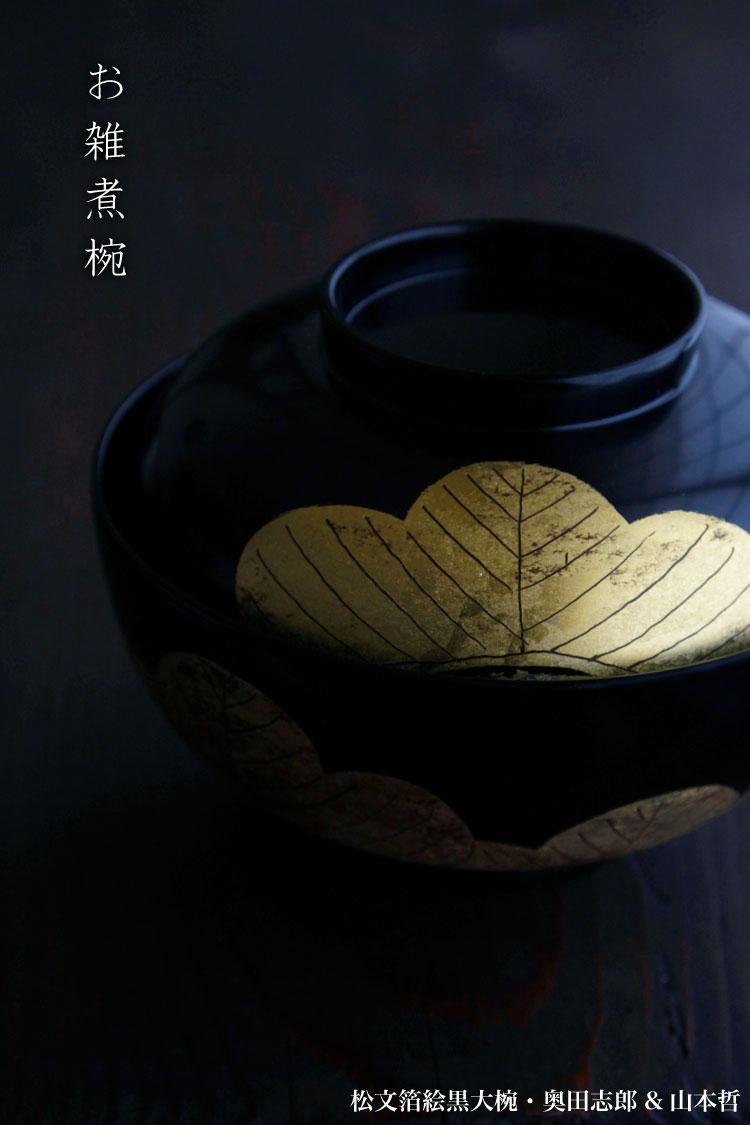 汁椀・お椀|松文箔絵黒大椀・奥田志郎 & 竹田省
