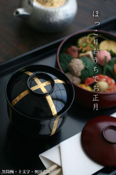 黒筒椀・十文字・奥田志郎