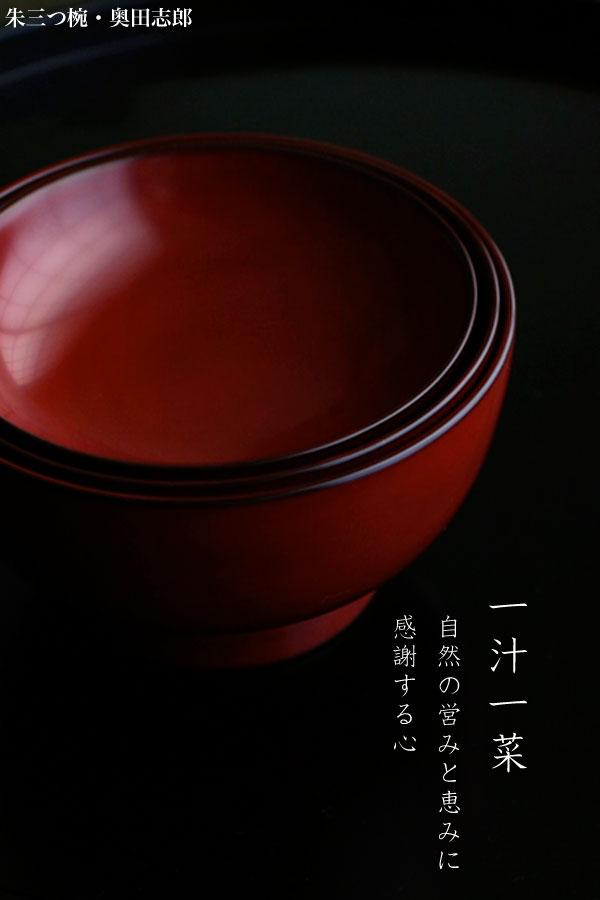 【お椀・汁椀】|三つ椀・奥田志郎