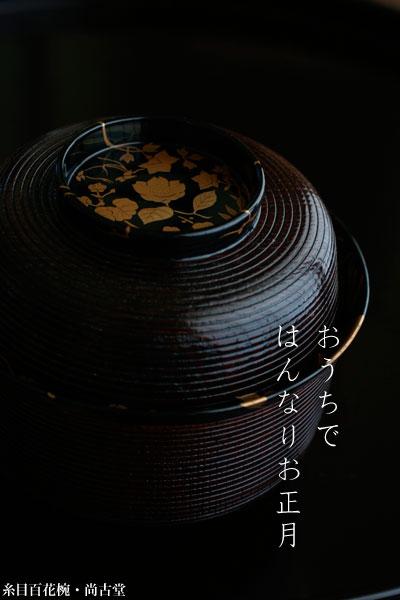 漆器・糸目百花椀