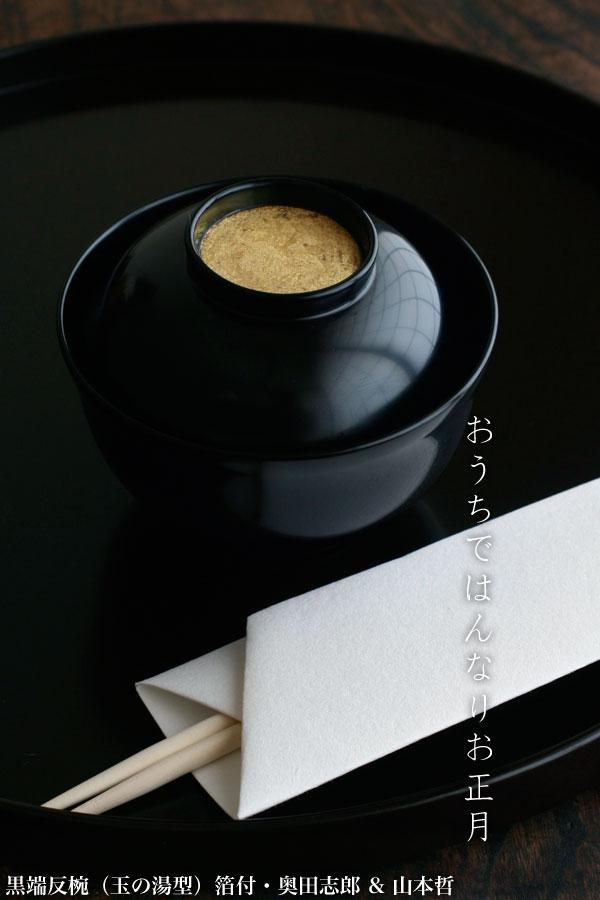 黒端反椀・玉の湯型・奥田志郎