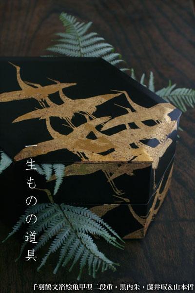 千羽鶴文箔絵亀甲型二段重・黒内朱・藤井収&山本哲