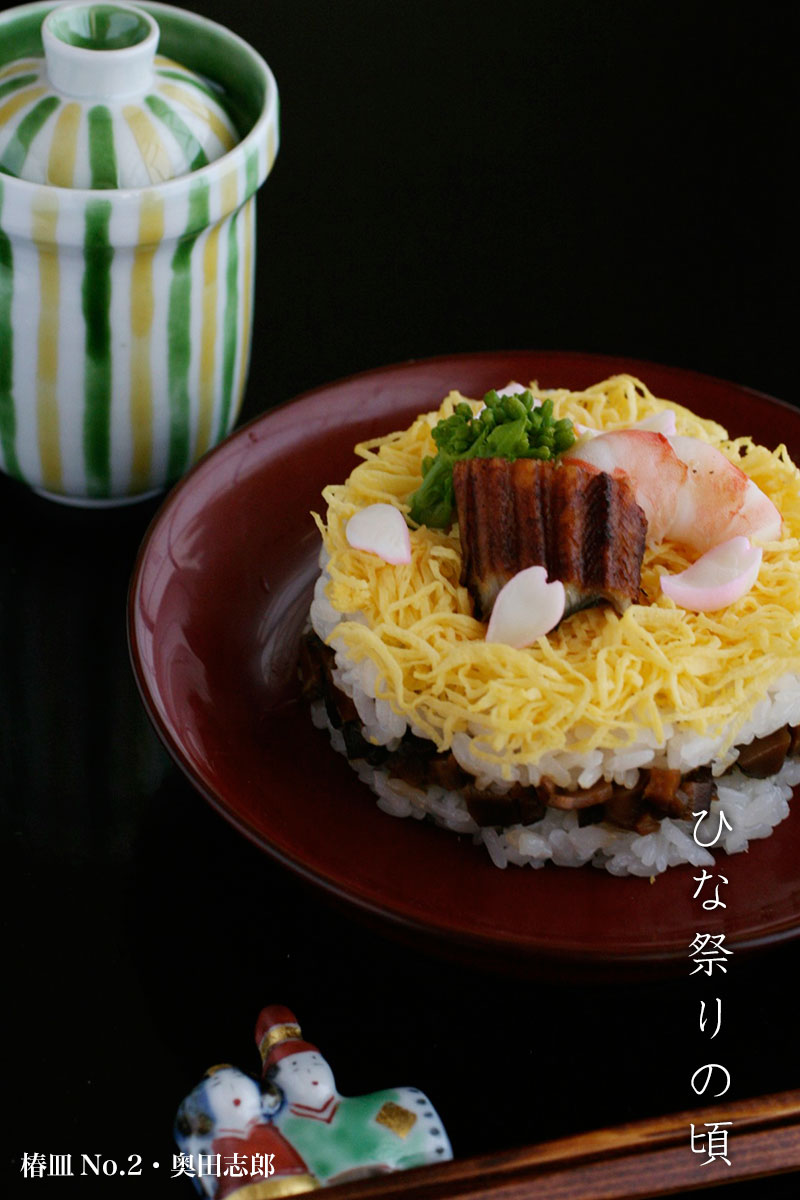 椿皿・奥田志郎