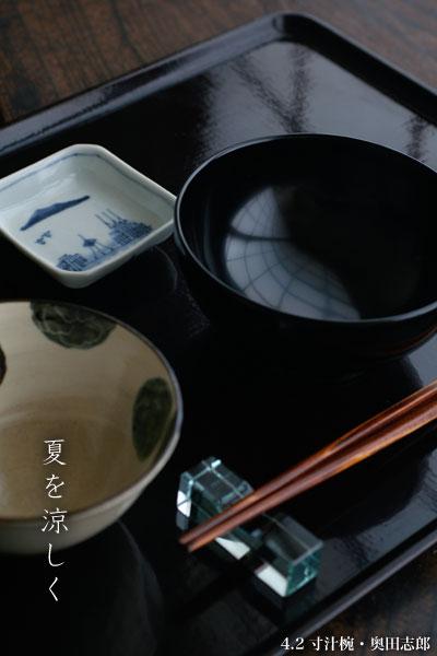 汁椀・お椀|4.2汁椀