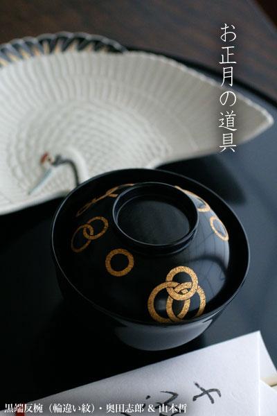 汁椀・お椀|黒端反椀(玉の湯型)