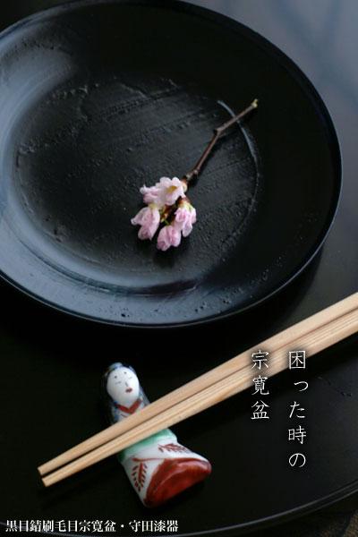 漆器・黒錆刷毛目宗寛盆