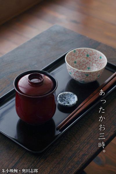 汁椀・お椀|朱小吸椀