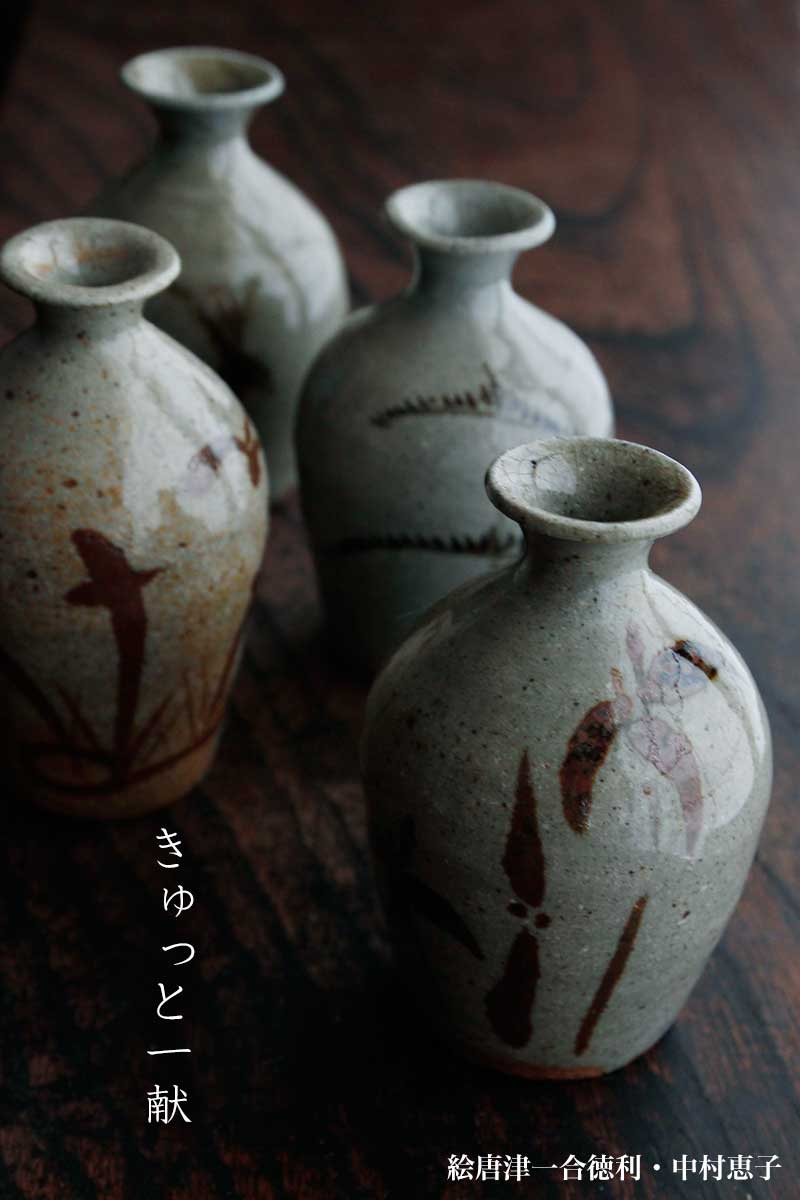 絵唐津徳利・中村恵子|和食器の愉しみ・工芸店ようび