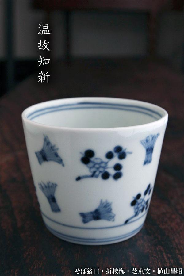 そば猪口・折枝梅・芝束文・植山昌昭