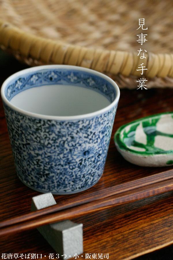 花唐草そば猪口(花3つ)・阪東晃司