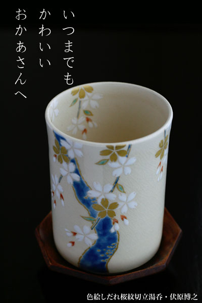 色絵しだれ桜紋切立湯呑・伏原博之・京焼