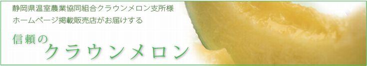 静岡県温室農業協同組合クラウンメロン支所様ホームページ掲載販売店がお届けする信頼のクラウンメロン