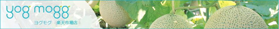 ヨグモグ 楽天市場店:ヨグモグは、最高級フルーツのみを厳選し、お届けさせていただきます。