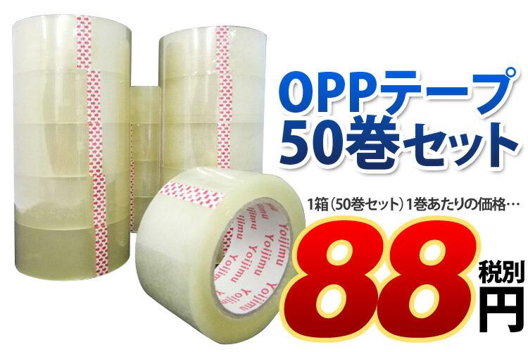 OPPテープ50巻セット 1巻あたりの価格88円税別