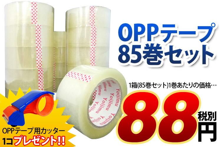 OPPテープ85巻セット 1巻あたりの価格88円(税別)OPPテープ用カッター1個プレゼント!