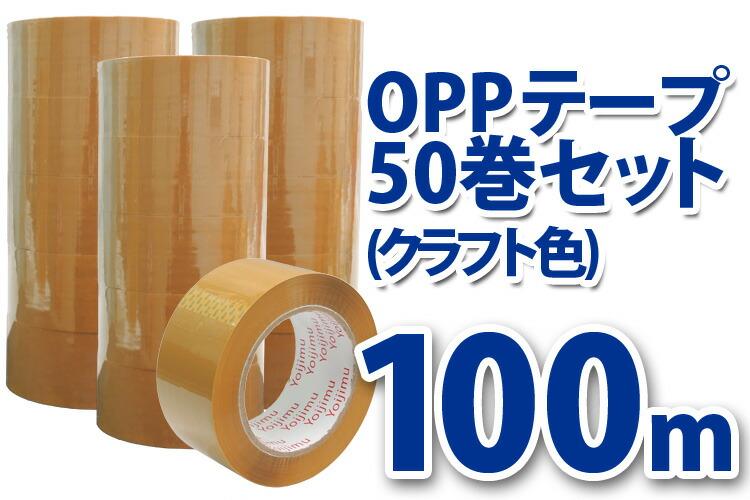 OPPテープ50巻セット