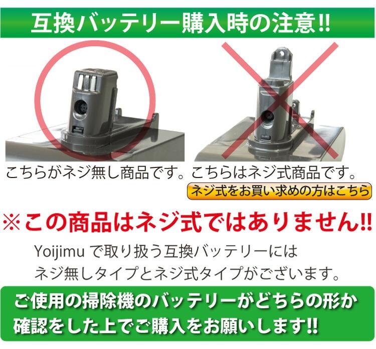 互換バッテリー購入時の注意!!