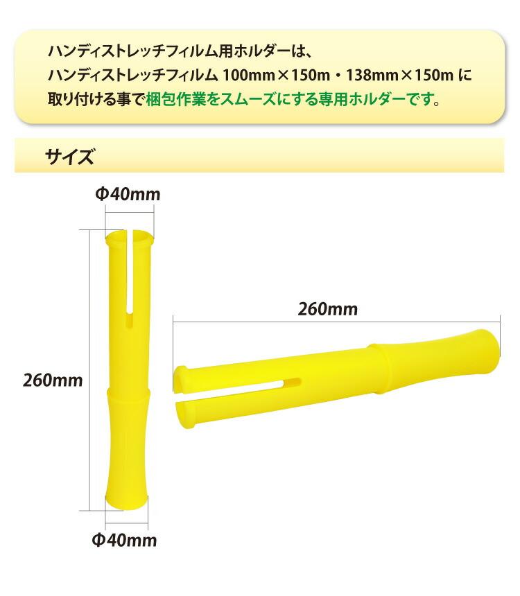 ハンディストレッチフィルム用ホルダーはハンディストレッチフィルム100mm×150m.138mm×150mに取り付けることで梱包作業をスムーズにする専用ホルダーです。