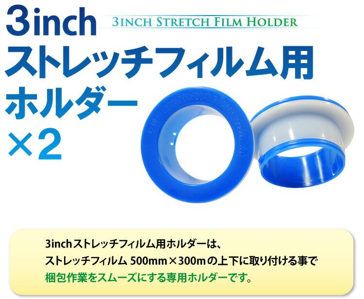 3インチ ストレッチフィルム用ホルダー×2 3インチストレッチフィルム用ホルダーは、ストレッチフィルム500mm×300mノ上下ニ取り付ける事で梱包作業をスムーズにする専用ホルダーです。