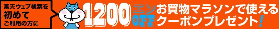 楽天市場 クーポン 1200円オフ マラソンで使用