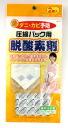 ダニカビ prevention compression Pack for oxygen absorber 2's enter ★ total 1980 Yen over ★