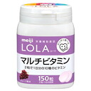 In total 150 Meiji roller LOLA multivitamin grape flavor ★ 1,980 yen or more★