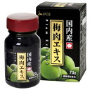 Domestic production plum meat extract 70 g ★ total 1980 yen or more at ★