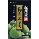 70 g of ume flesh extract from Kishu