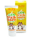 Sun oil Pax children gel hamigaki fruit flavor 50 g ★ total 1980 yen or more at ★
