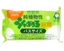 Bubble Boulder Ken pure vegetable oil SOAP ball bath bus 155 g ★ total 1980 yen or more at ★