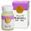 JB horse oil 100% 70 ml ★ total more than 3150 yen ★.