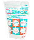 Place salt, oxygen-bleach 500 g ★ total 1980 Yen over at ★