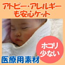 Our store original baby blanket of the baby blanket 90x120cm, パシーマ Palace of the Dragon King production which I made with cotton and gauze Co., Ltd.