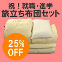 The departure futon set / duvet, tick antibacterial deodorant mattress, pillow, non-iron futon cover which I can regulate-proof