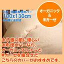 Baby duvet cover organic cotton double gauze dot baby quilt cover 105x135cm