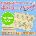 It is most suitable for carrier bag nursery schools for nap futon
