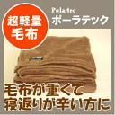 Polartec blanket mink light, thin, warm blanket. U.S. forces (United States Army) also pumped Polartec POLARTEC blankets (blankets) fleece blanket. Light and warm blankets. Japan with American made fabrics sewing and domestic-stock available [fun gift _