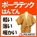 Polartec life flipping, pronounce, and vest made in USA fabric in Japan sewing, domestic, and inventory available [fun gift _