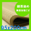 Green tea dyeing 無添加寝 mat /95x200cm Fukuoka, 100% of イ grass from Chikugo