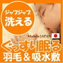 Baby comforter washable wash (ウッシャブル) (ベビーフトン, baby bedding) set duvet (feather, feather DOWN) set cloth of babies (children's duvet) domestic & Japan party & free additive W gauze, safety and security of bedding 7 piece set if, for all seasons o