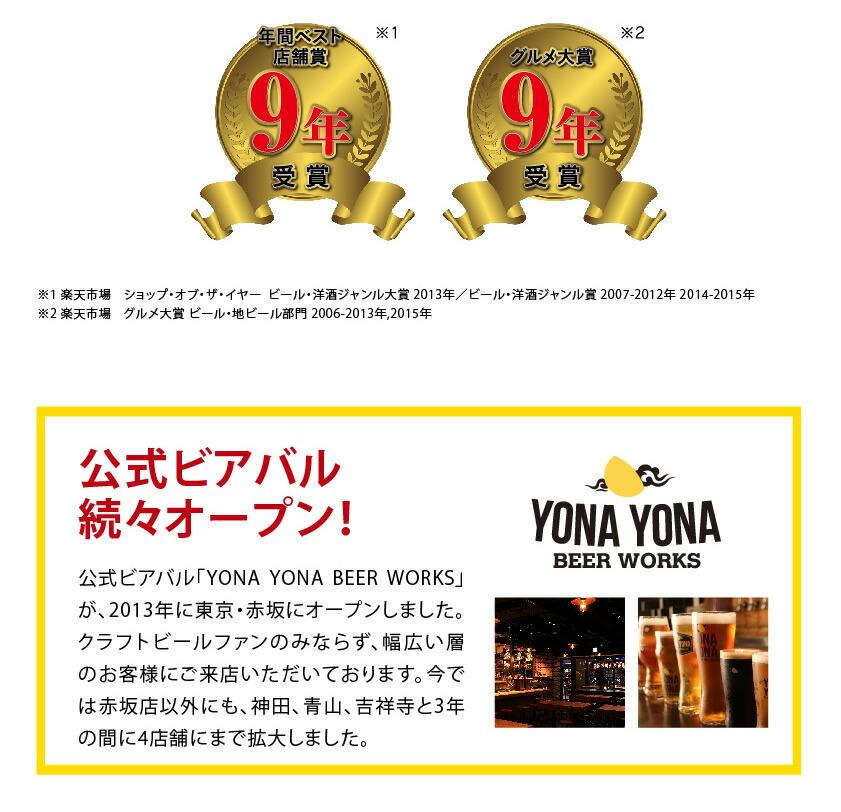 YONA YONA BEER WORKS