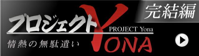 プロジェクトYona