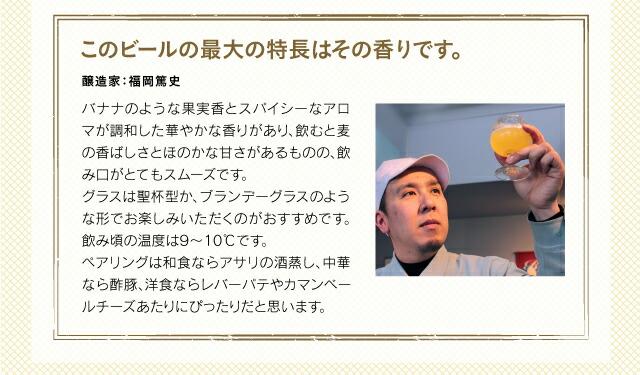 軽井沢高原ビール シーズナル2016