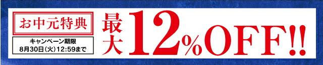 ����12%OFF