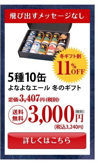 5種10缶