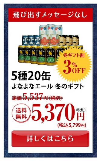 5種20缶