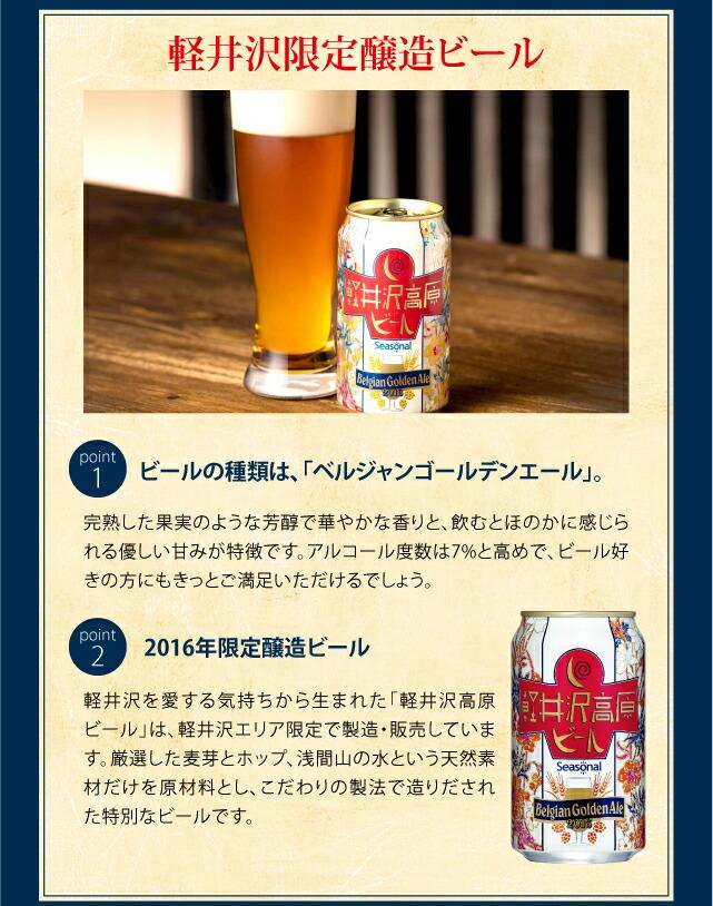 軽井沢限定醸造ビール