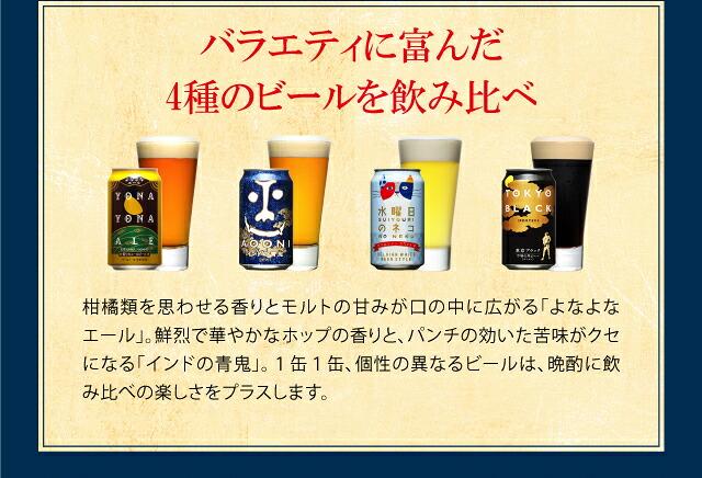 バラエティに富んだ4種のビールを飲み比べ