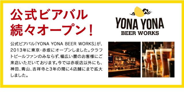 ��ӥ��Х�yonayona beer works�Ҳ�